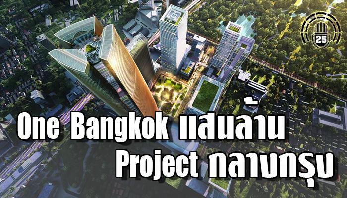one bangkok แสนล้าน project กลางกรุง